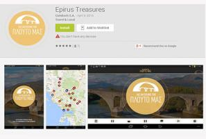 Epirus Treasures, 360 videos, virtual tour, gigapixel, panorama, Android mobile Applications